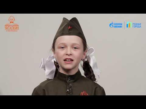 """""""Красная ромашка"""". Муса Джалиль. Читает НАИЗУСТЬ Анастасия Попова."""