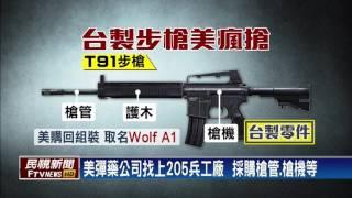 為國爭光  T91步槍MIT  美國搶購一空-民視新聞