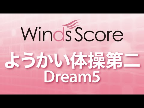 WSJ-15-035 ようかい体操第二/Dream5(吹奏楽J-POP)