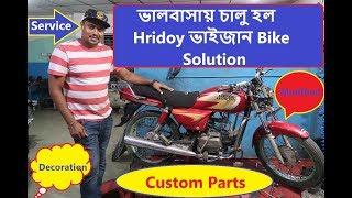 আপনাদের ভালবাসায় চালু হল Hridoy ভাইজান Bike Solution Modified Custom Service Decoration Parts