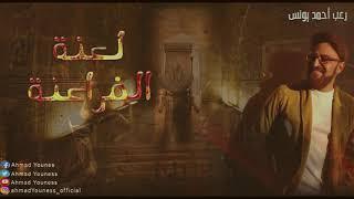 رعب أحمد يونس   لعنة الفراعنه كما لم تسمعها من قبل اسرار مخيفه للمومياوات