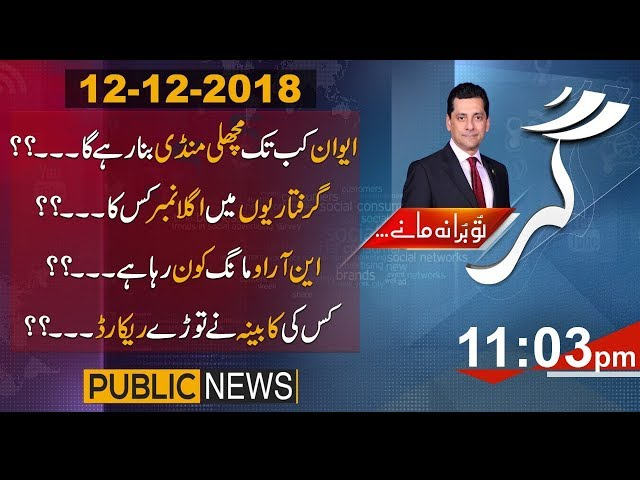 Gar Tu Bura Na Mane with Faisal Qureshi | 12 December 2018 | Public News