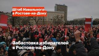 Забастовка избирателей в Ростове-на-Дону