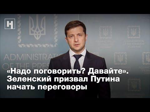 «Надо поговорить? Давайте». Зеленский призвал Путина начать переговоры