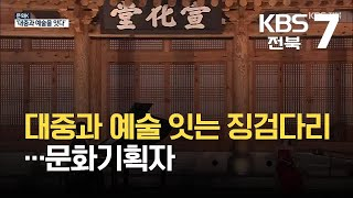 [문화K] 대중과 예술 잇는 징검다리…문화기획자 / K…