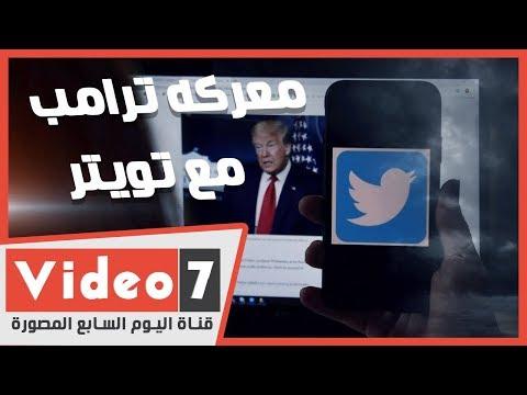 هل ينفذ ترامب تهديده فى معركته الجديدة مع تويتر؟  - نشر قبل 18 ساعة