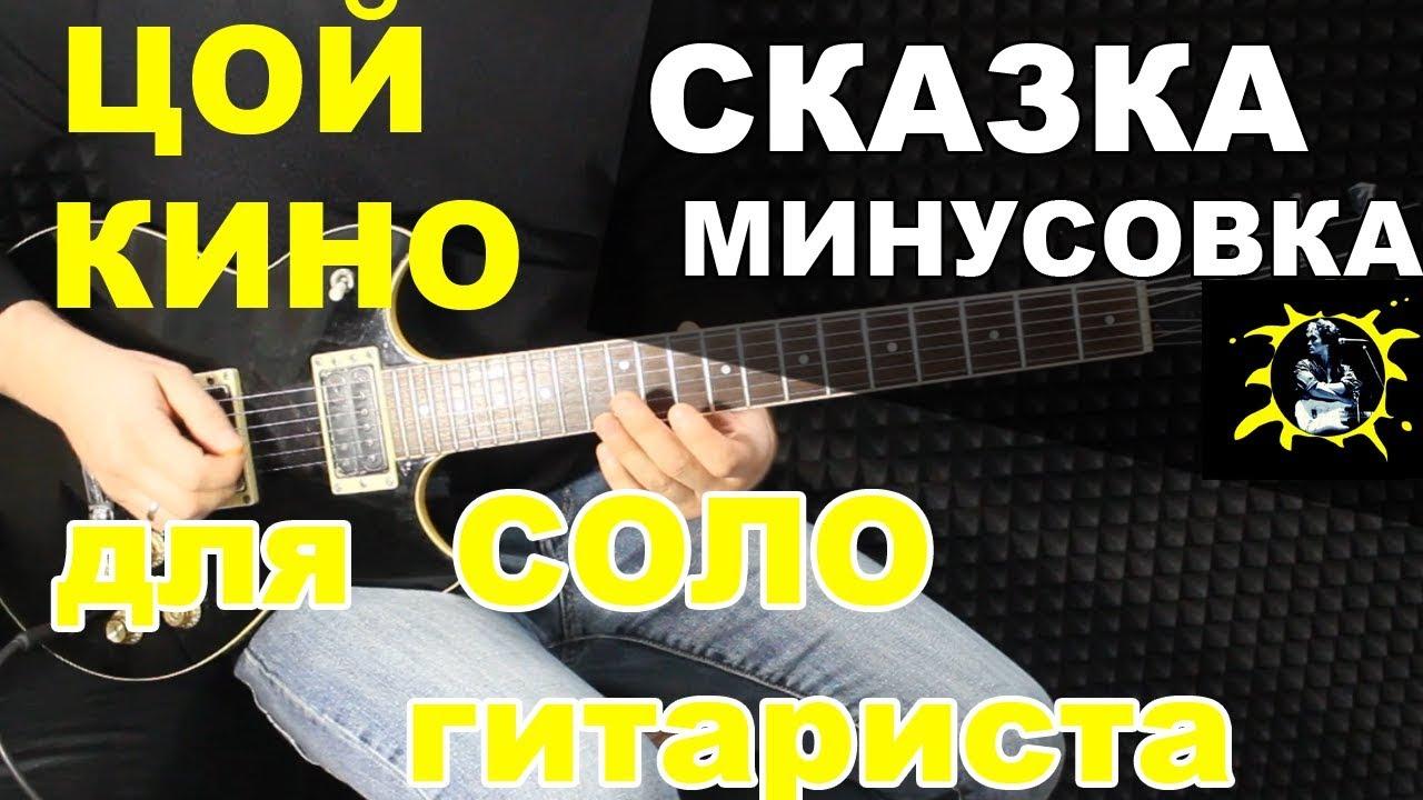 Сказка ВИКТОР ЦОЙ/минусовка без СОЛО ГИТАРЫ/ Специально для гитаристов