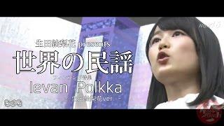乃木坂46の生きる伝説こと生田絵梨花さんによるフィンランド特集です。 ...