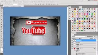 Как сделать заставку для видео. Photoshop cs 5(Переходите на мой блог http://maxim-zelentsov.ru/ В этом видео показано как нужно делать заставку ( пресхолд) для видео...., 2015-09-23T11:08:36.000Z)