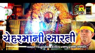 Chehar Mani Aarti || Superhit Kanu Patel || Gujarati Aarti || Original Audio Songs