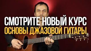 """Смотрите курс """"Основы Джазовой Гитары"""" - Уроки игры на гитаре Первый Лад"""