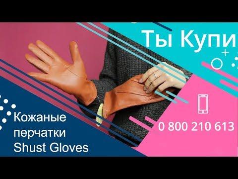 Женские коричневые кожаные перчатки Shust Gloves купить в Украине. Обзор