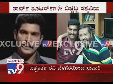 Ravi Belegere Gives Contract to Eliminate Journalist Sunil Heggaravalli