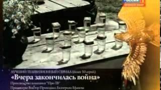 Золотой Орел 2012