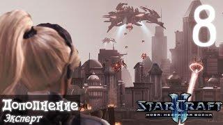 [Ч.8]StarСraft 2 - Нова Незримая Война - Темные небеса (Эксперт)(, 2016-11-24T08:00:01.000Z)