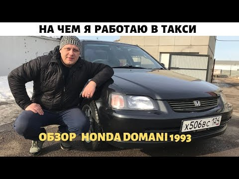 Обзор Honda Domani 1993 / Машина на которой я работаю в такси