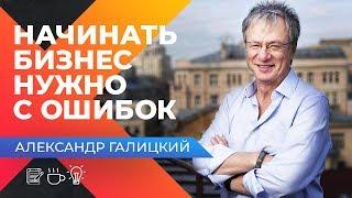 Александр Галицкий - Как брать риски? Как найти деньги? Когда компания должна быть глобальной?
