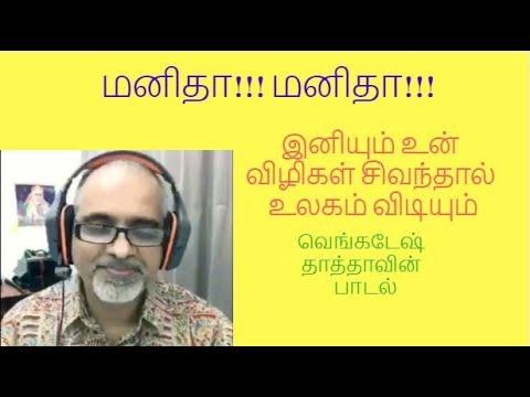 Venkatesh Thatha's Manitha Manitha Song   Illaiyaraja   KJ Jesudas   Smule