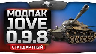 Модпак Джова к патчу 0.9.8.1. Best Mods for World Of Tanks. [Eng Sub]