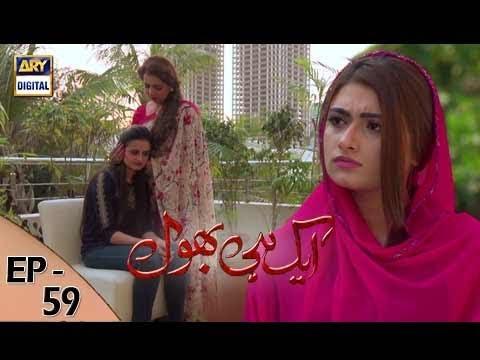 Ek hi bhool Episode 59 - 29th August 2017 - ARY Digital Drama