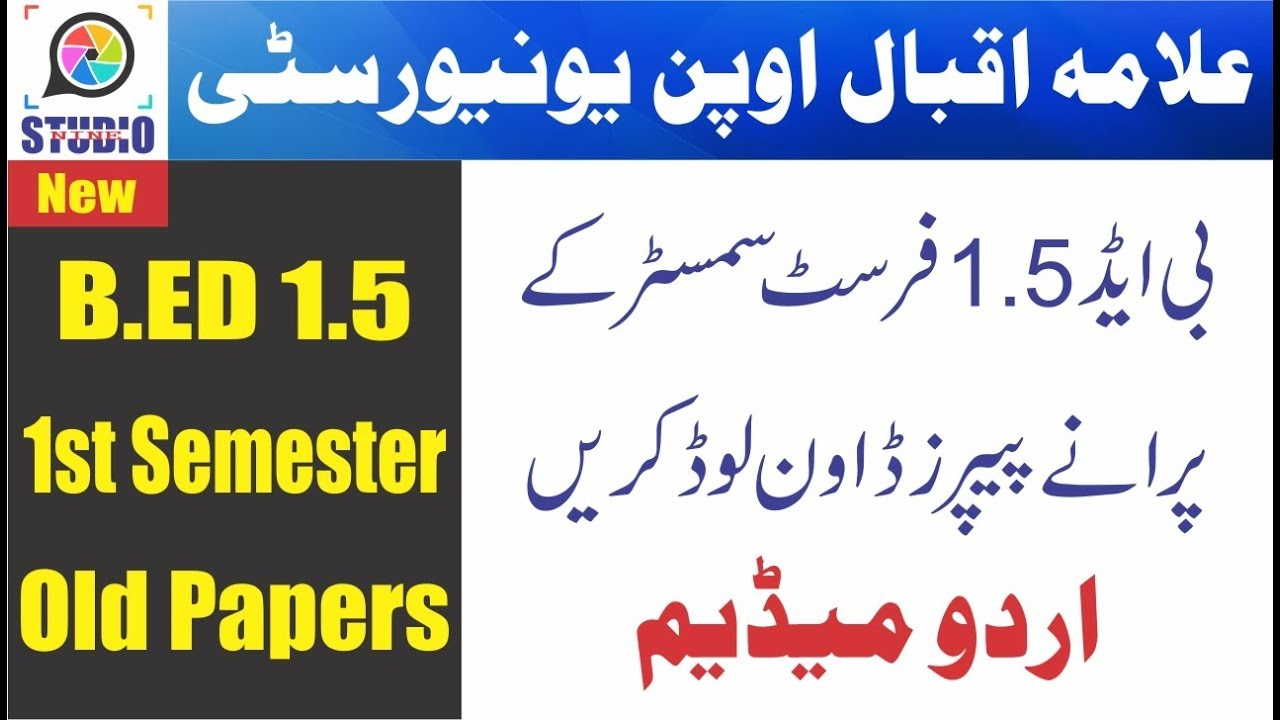 AIOU B ED 1 5 8601 To 8606 Past Papers | Old Papers