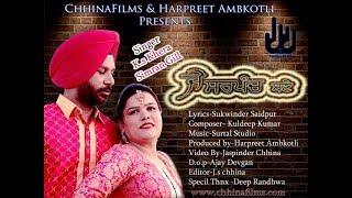 Je Sarpnch Banne K S Khera Simarn Gill Free MP3 Song Download 320 Kbps