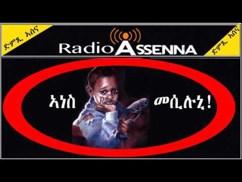 Repeat Voice of Assenna: Interview with Famous Eritrean