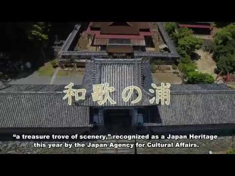 Wakayama City Japan Heritage Promotion Video 「The Treasury of Superb Views, Waka no Ura」