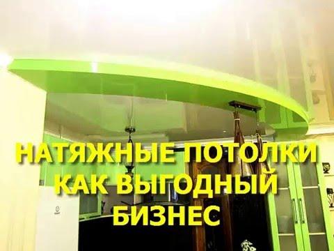 видео: Монтаж натяжных потолков. Урок №1