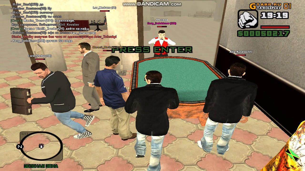 фото Тактика крмп казино намальск