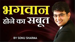 भगवान होने का सबूत ! Mr. Sonu Sharma
