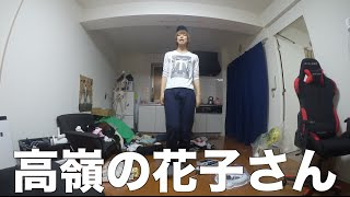 高嶺の花子さん歌いながら掃除する動画