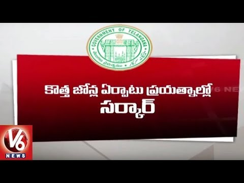 Cabinet Sub Committee Meets CM KCR Over Zonal System | Hyderabad | V6 News
