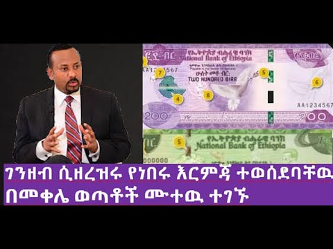 Ethiopia ገንዘብ ሲዘረዝሩ የነበሩ እርምጃ ተወሰደባቸዉ | በመቀሌ ወጣቶች ሙተዉ ተገኙ | breaking ethiopian latest news | dr abiy