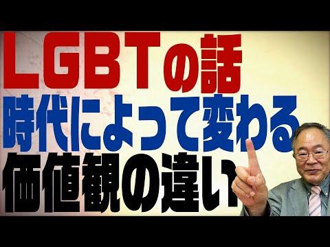 第132回 同性婚LGBTの話 時代によって変わる価値観