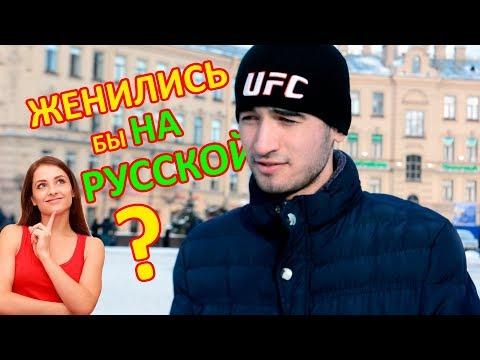Женились бы на Русской Девушке? Социальный опрос.