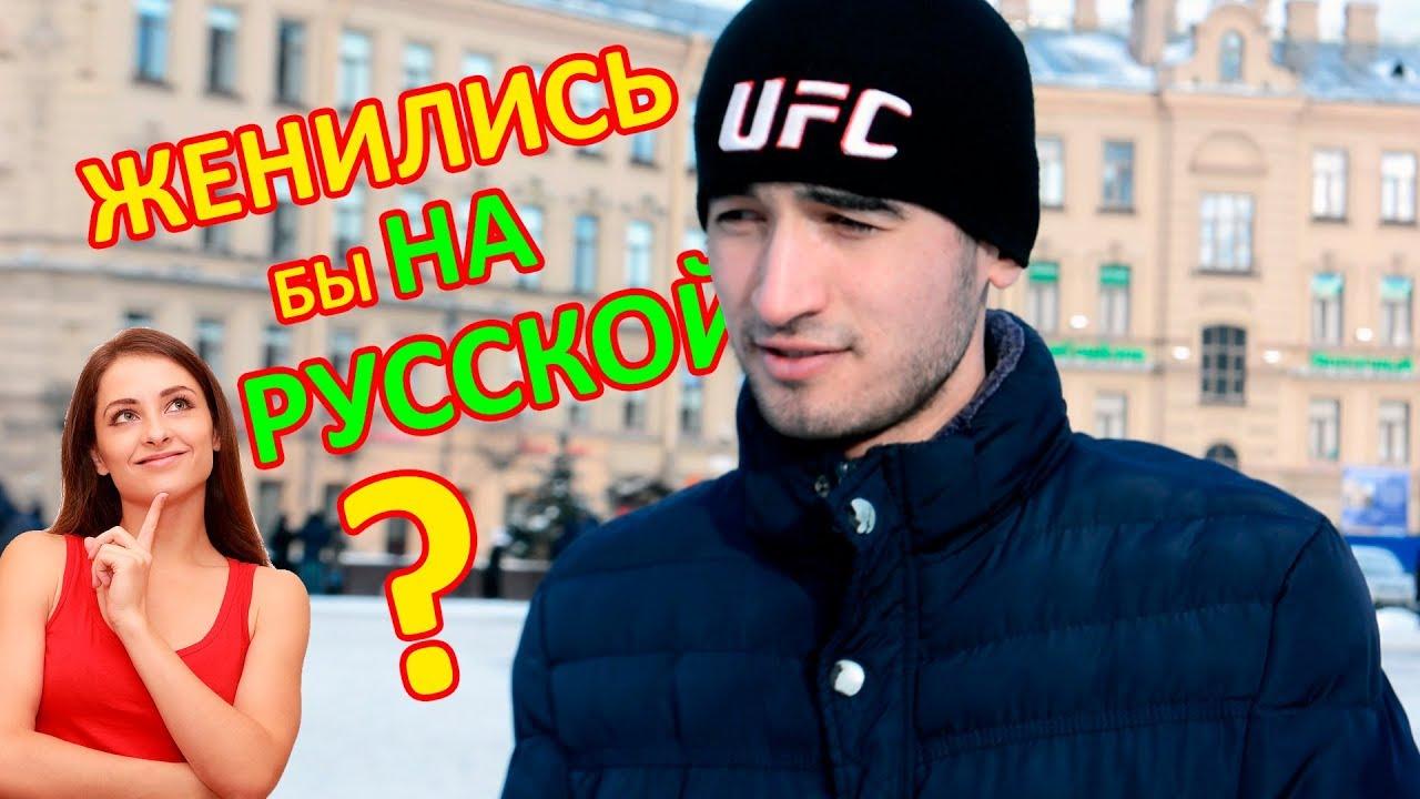 Отношение чеченцев к русским девушкам