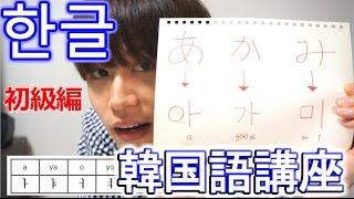 簡単!ハングル[한글] 読み書きができる!(初級編)【会話向け韓国語講座】#28