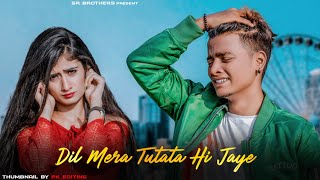 Dil Mera Tutata Hi Jaye | SR & Anjali | Heart Touching Love Story | Abhishek M | SR Brothers | 2020