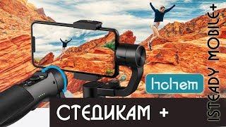 Фото Классный стабилизатор стедикам для смартфона или экшн камеры Hohem Isteady Mobile Plus 3 Axis Gimbal