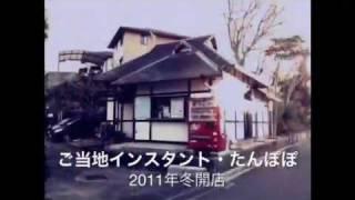 東海初!全国ご当地インスタントラーメンが大集合! 2011年一月開店。