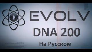 Обзор 52 Программа EScribe для настройки платы DNA 200 Русификатор EScribe