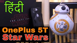OnePlus 5T Star Wars Special Edition Unboxing (in Hindi), with Star Wars Guest Beebee-Ate