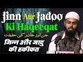 Jin Aur Jadoo Ki Haqeeqat [HQ] By Adv. Faiz Syed