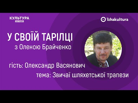 Звичаї шляхетської трапези / У своїй тарілці з Оленою Брайченко