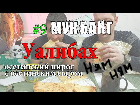 Обзор. Осетинский пирог #уалибах . #Мукбанг 9