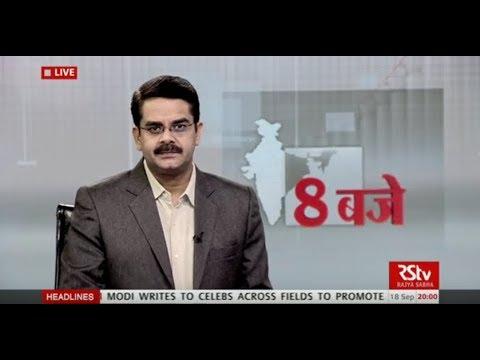 Hindi News Bulletin | हिंदी समाचार बुलेटिन – Sept 18, 2017 (8 pm)