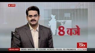 Hindi News Bulletin   हिंदी समाचार बुलेटिन – Sept 18, 2017 (8 pm)