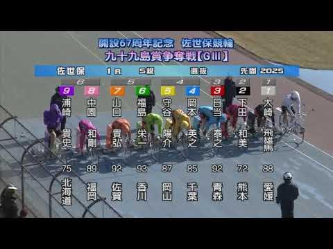中継 ライブ 小倉 競輪