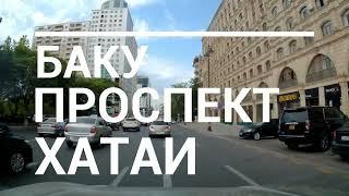Баку По проспекту Хатаи до 28 молла